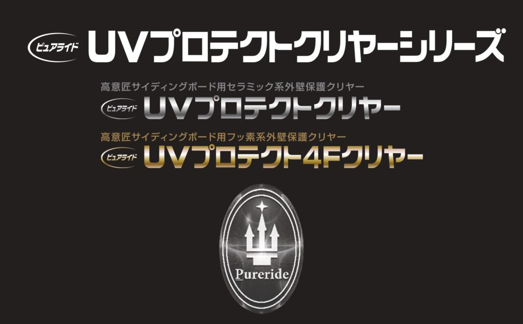 ピュアライドUVプロテクトクリヤーシリーズ