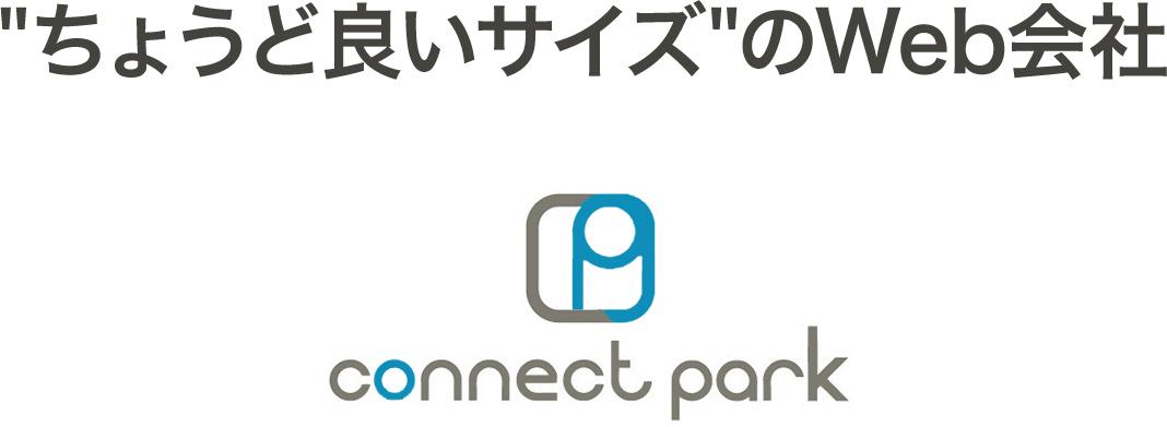 福岡・北九州のホームページ制作・作成・SEO対策|コネクトパーク