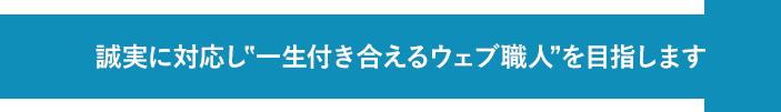 福岡・北九州のWEB制作のプロフェッショナル