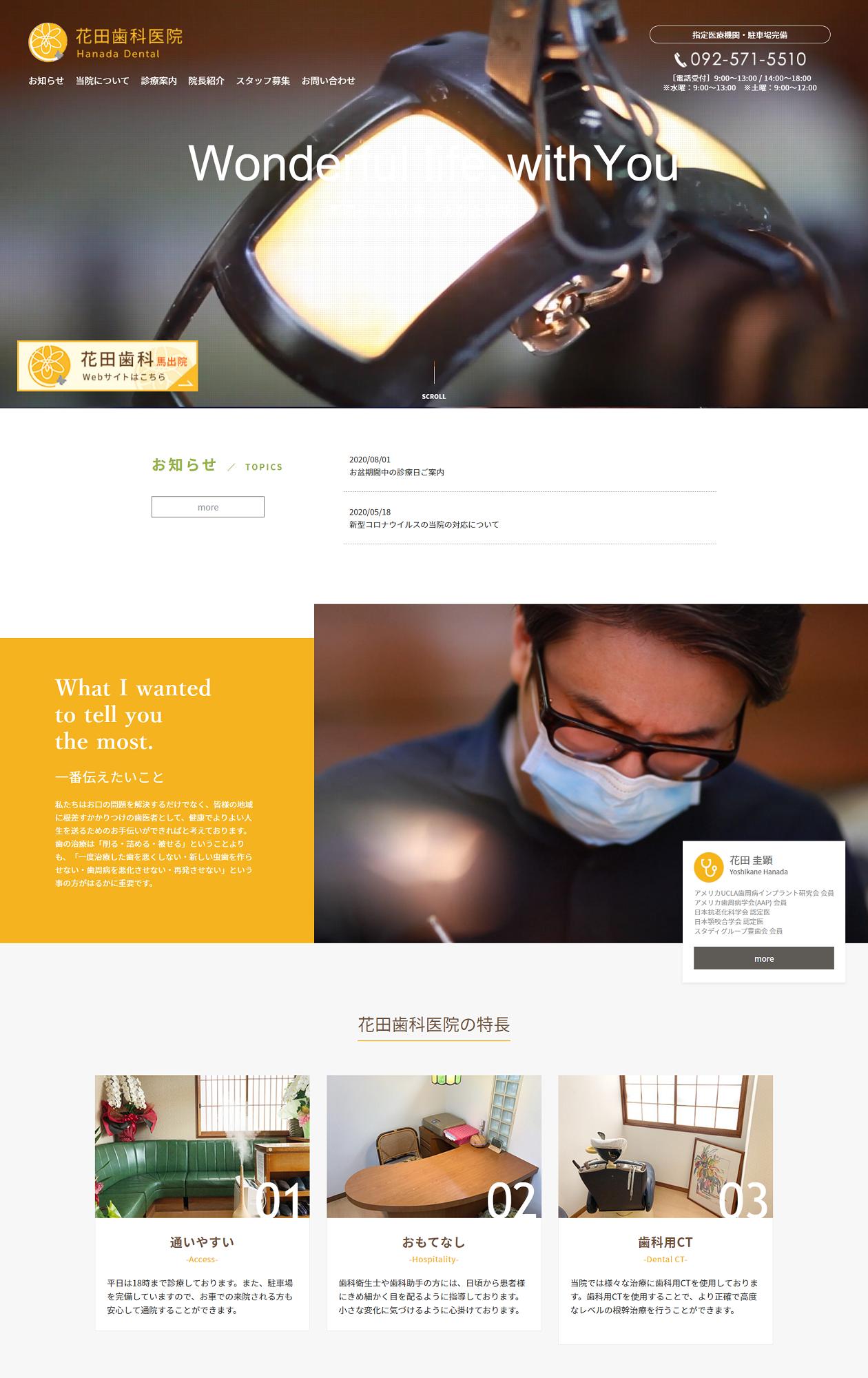 花田歯科医院 春日院 ホームページ
