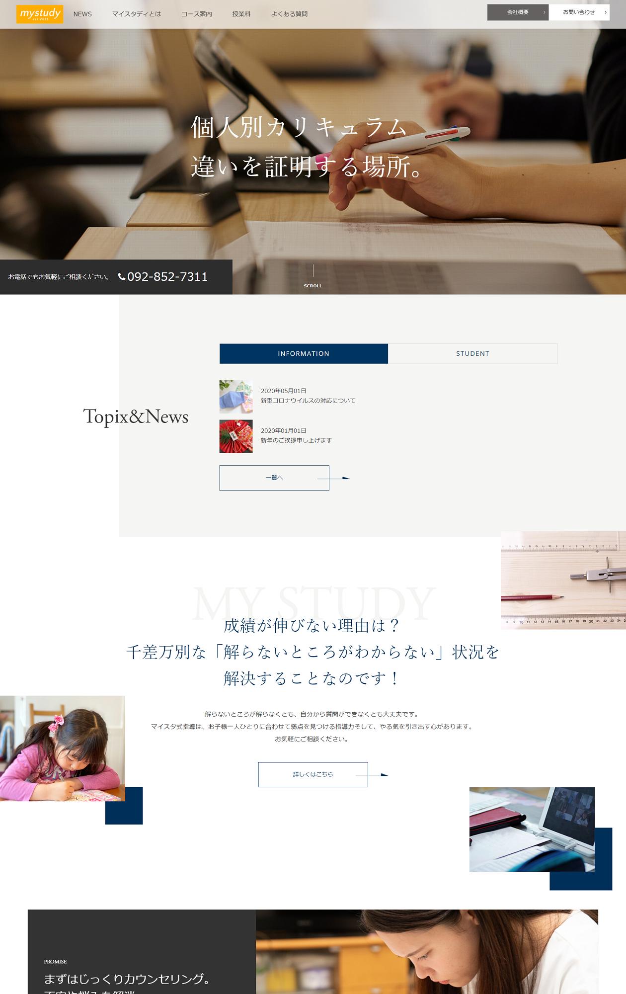 マイスタディ九州 ホームページ