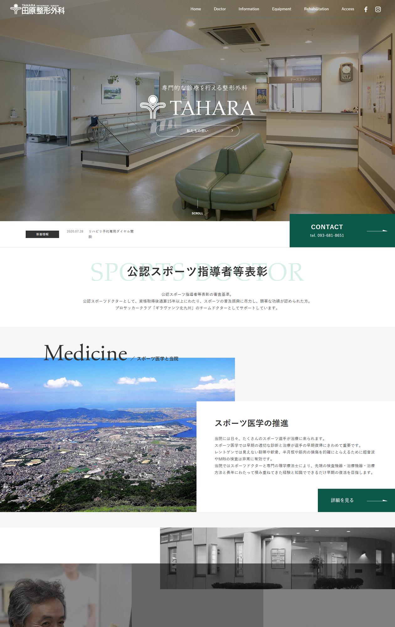 医療法人田原整形外科 ホームページ