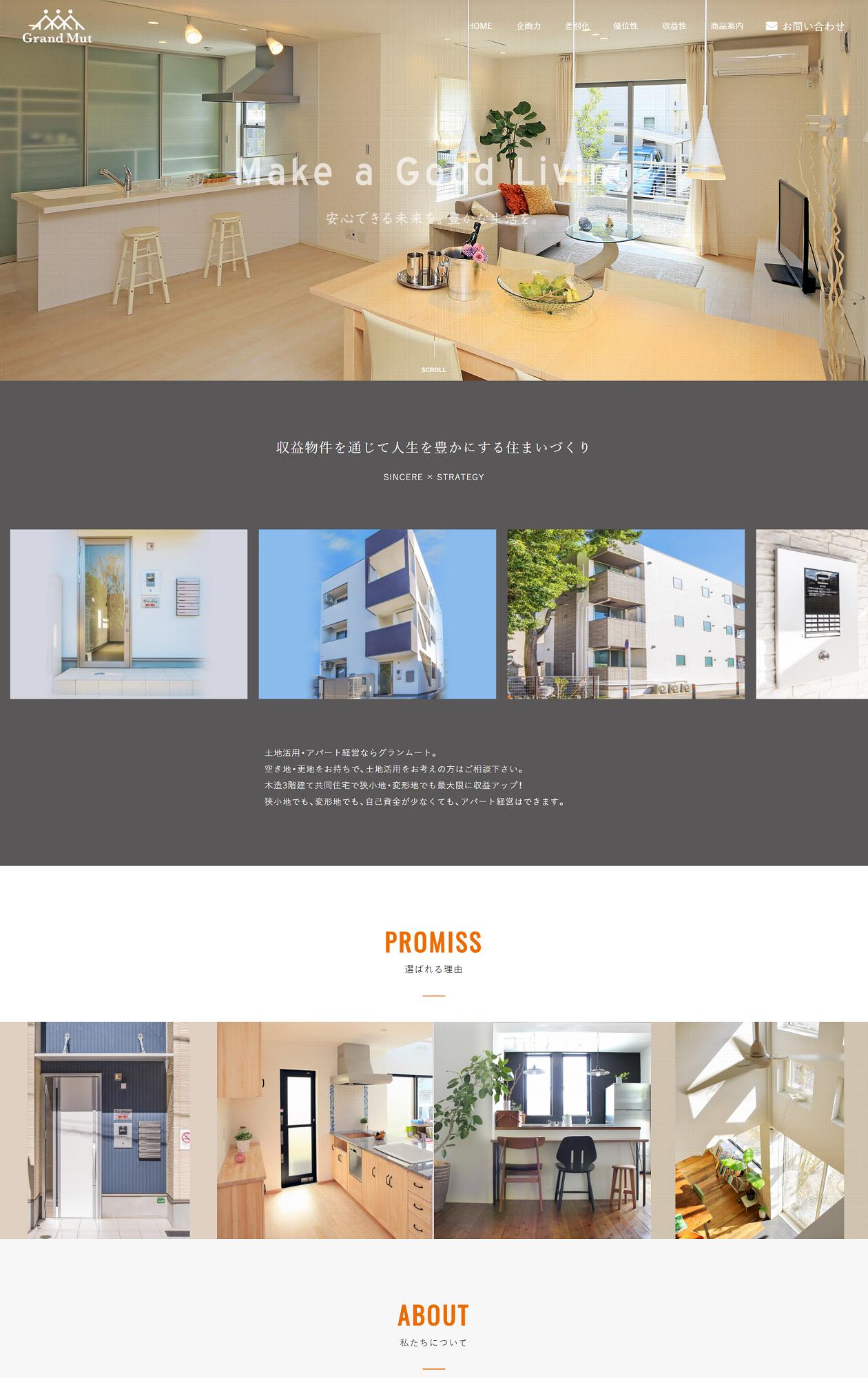 株式会社グランムート ホームページ