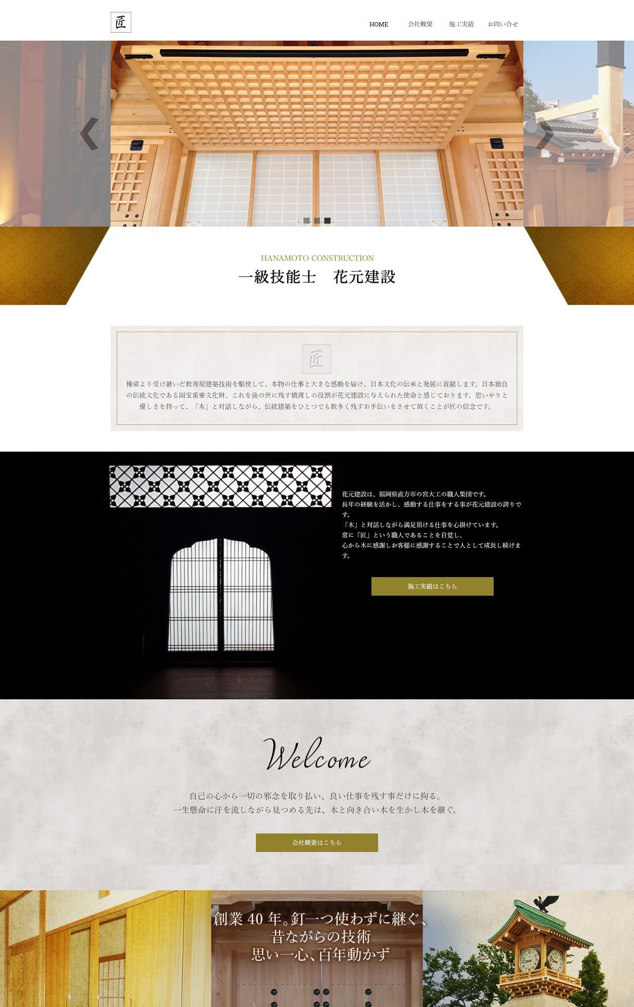花元建設 ホームページ