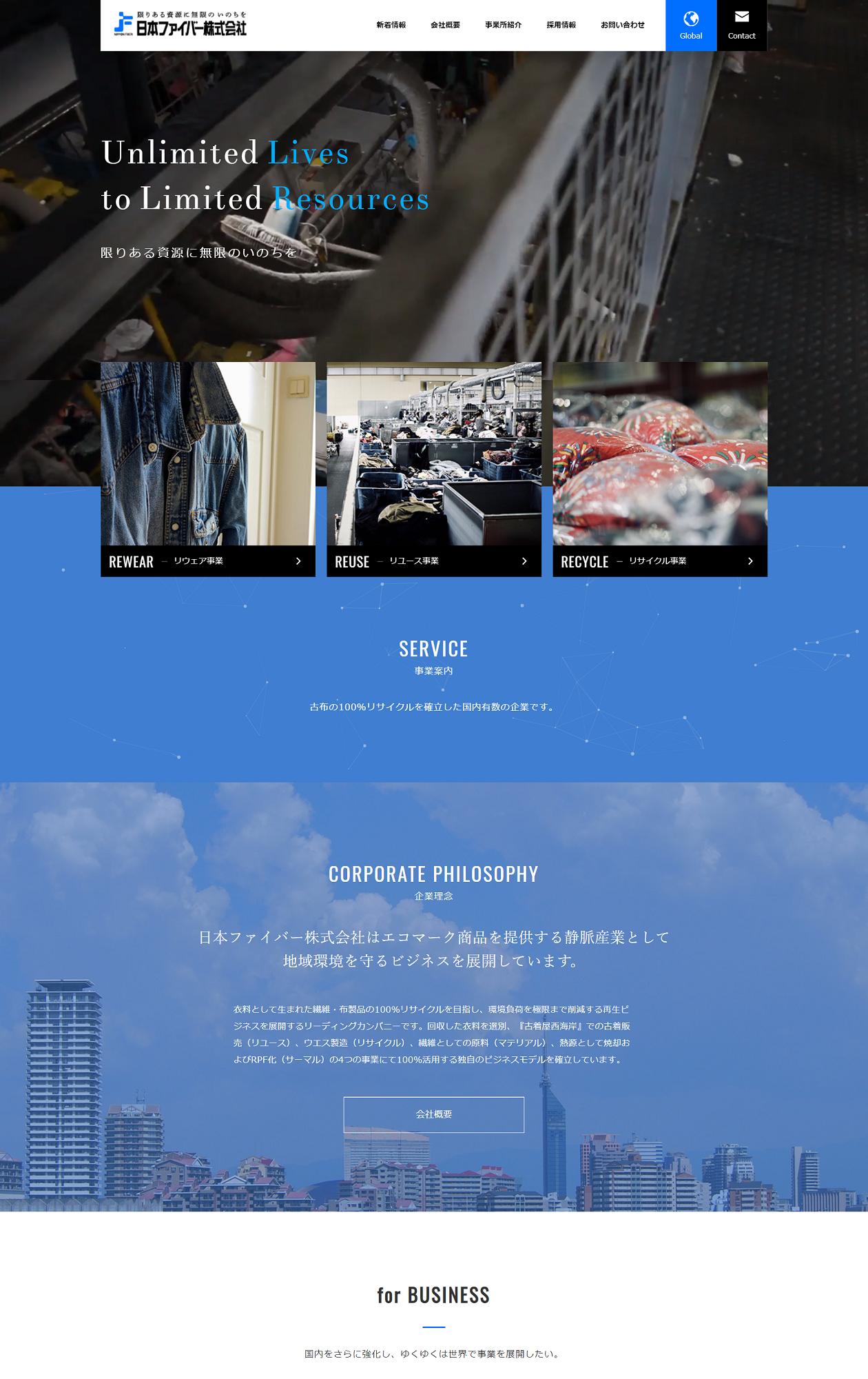 日本ファイバー株式会社 ホームページ