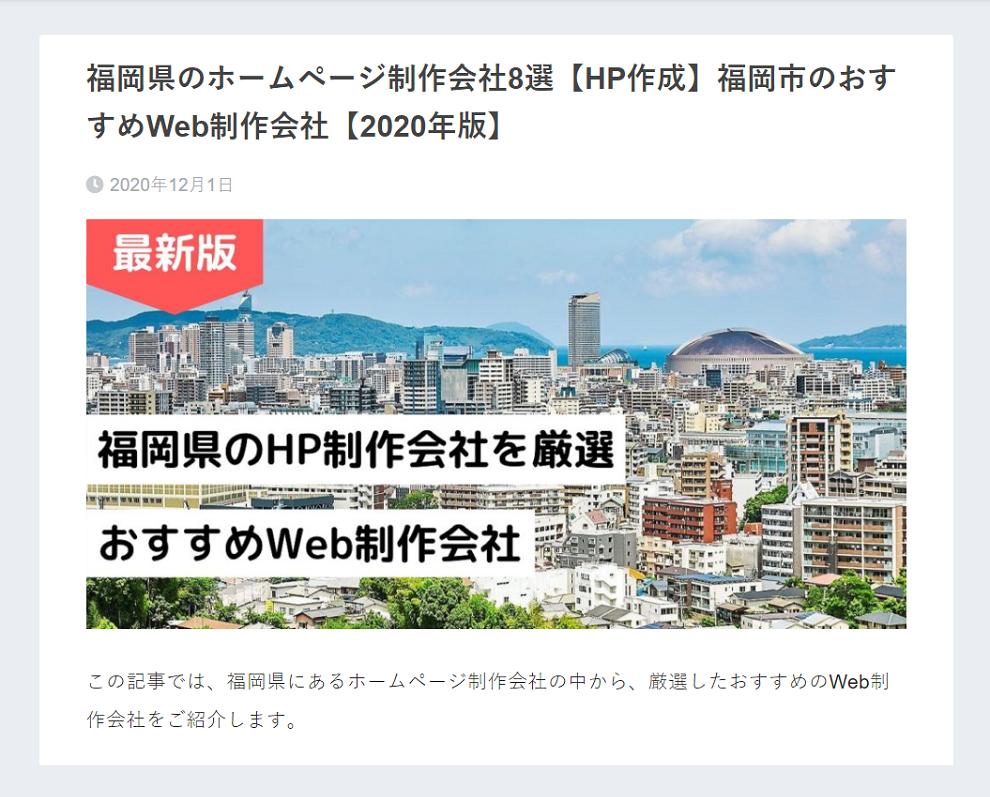 福岡県のホームページ制作会社8選