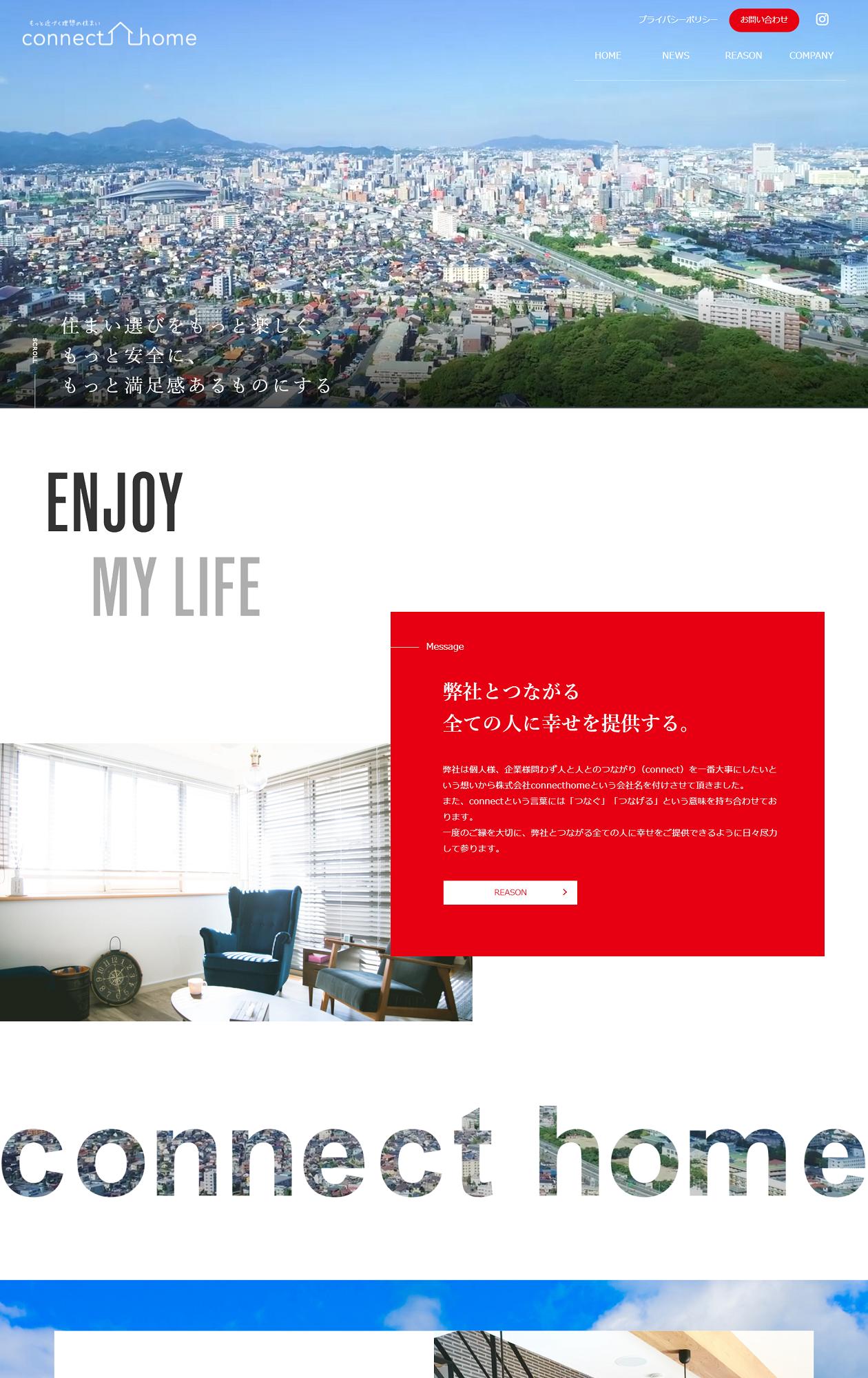 株式会社connecthome ホームページ